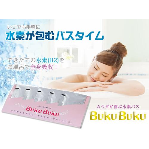 水素入浴剤『BukuBuku』イメージ