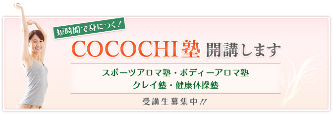 COCOCHI塾 開講します スポーツアロマ塾・ボディーアロマ塾・クレイ塾・健康体操塾